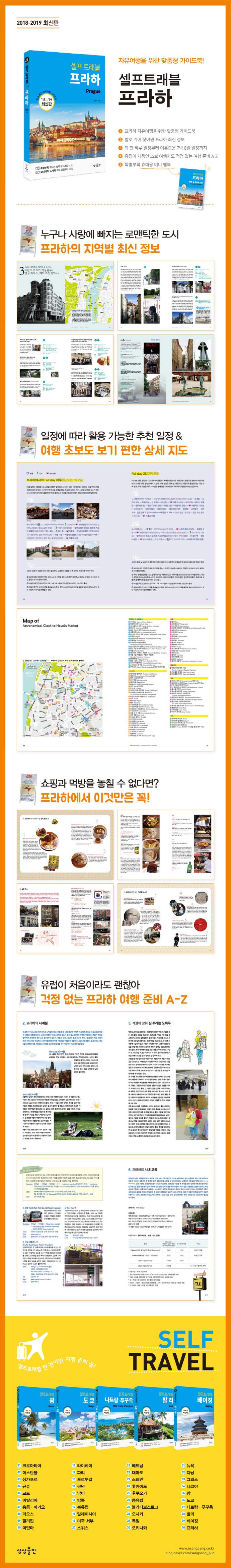 프라하 셀프트래블(2018-2019) 도서 상세이미지
