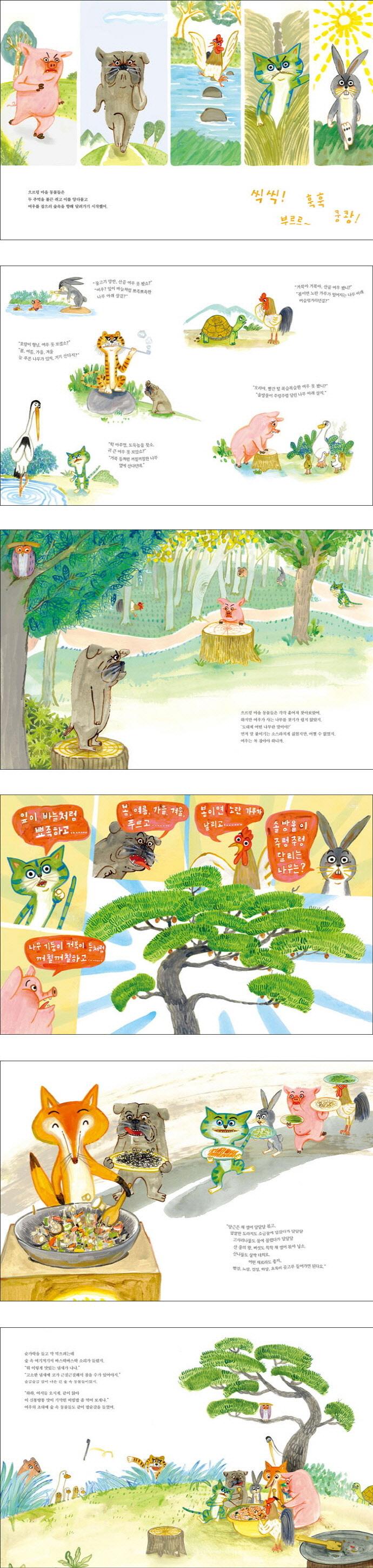 여우비빔밥(마루벌의 좋은 그림책 89)(양장본 HardCover) 도서 상세이미지