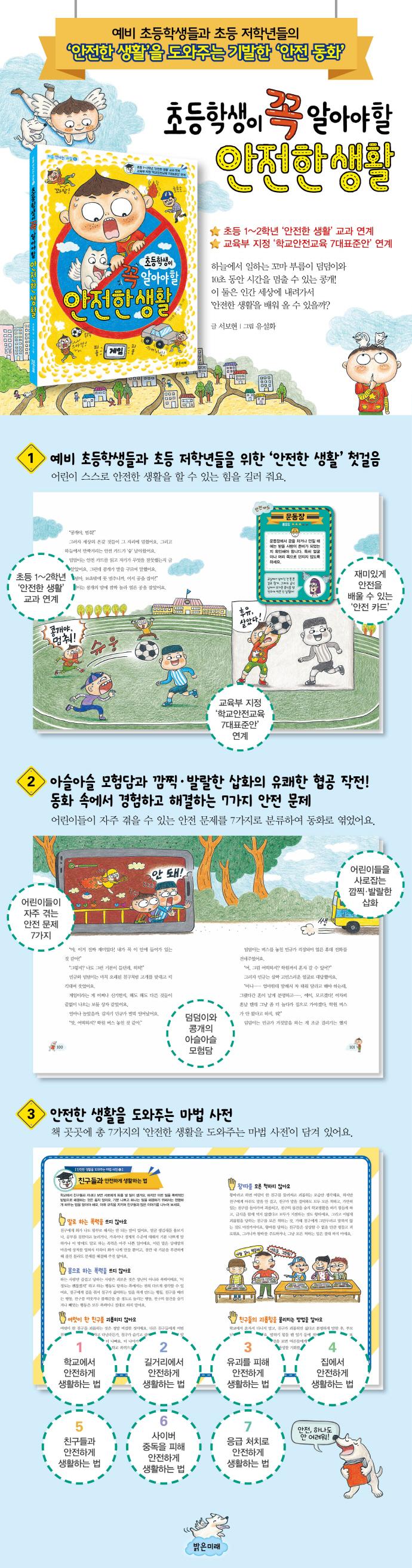 초등학생이 꼭 알아야 할 안전한 생활(처음 만나는 교실 6) 도서 상세이미지