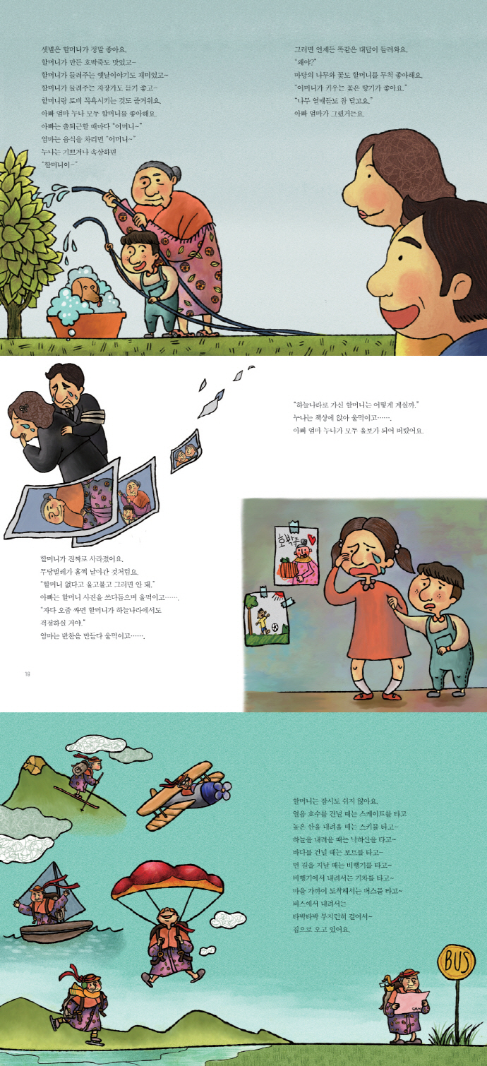 할머니의 특별한 여행(양장본 HardCover) 도서 상세이미지