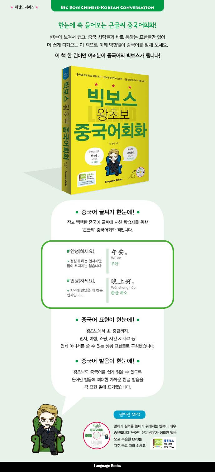 빅보스 왕초보 중국어회화(CD1장포함) 도서 상세이미지