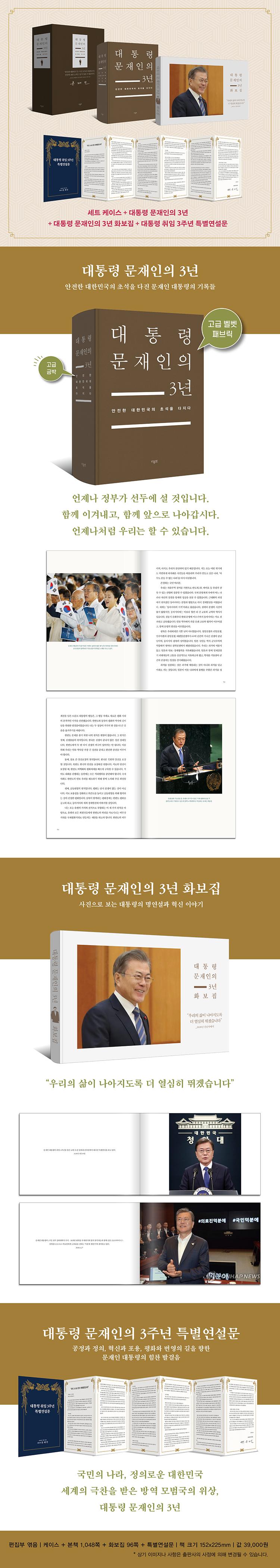 대통령 문재인의 3년(화보집 부록 포함)(양장본 HardCover)(전2권) 도서 상세이미지
