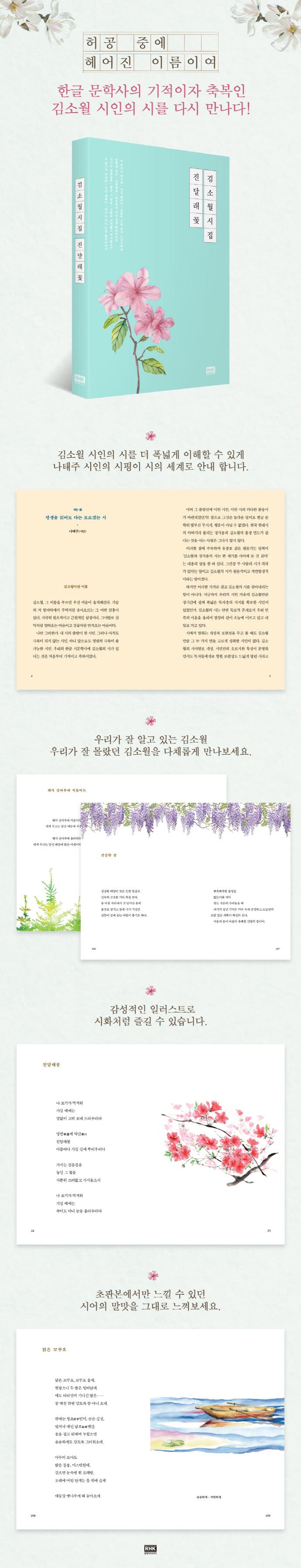 김소월 시집 진달래 꽃 도서 상세이미지