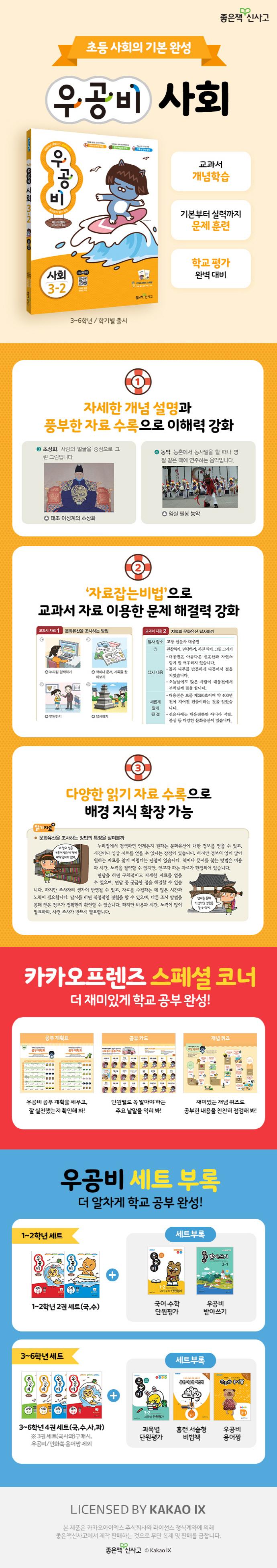 초등 사회 6-2(2019)(우공비) 도서 상세이미지