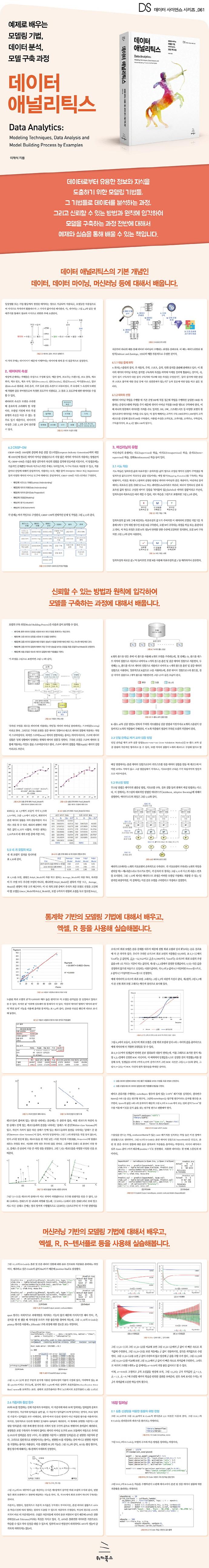 데이터 애널리틱스(위키북스 데이터 사이언스 시리즈 61) 도서 상세이미지