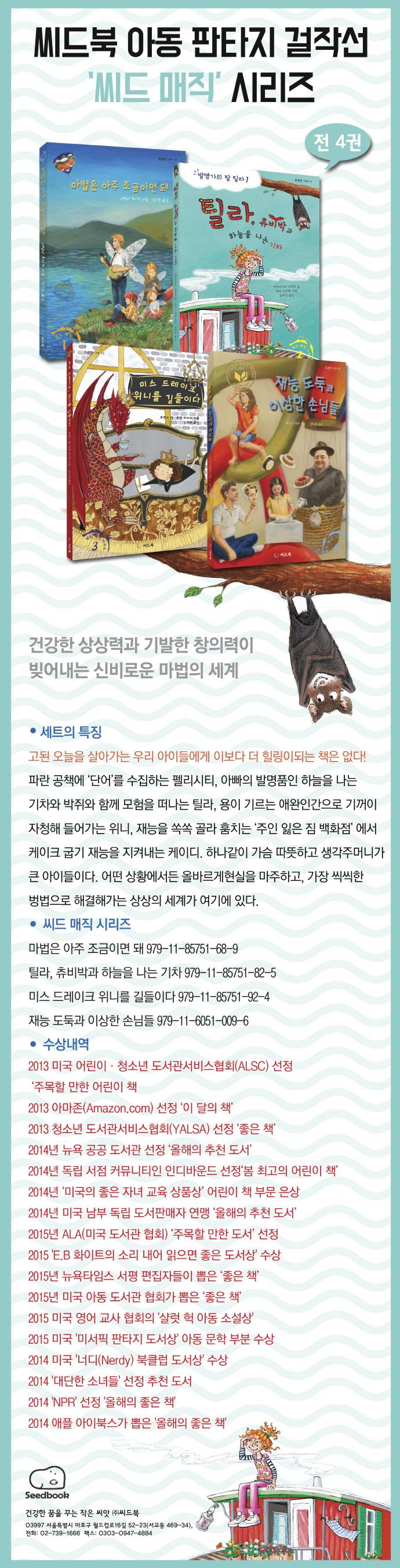 씨드매직 아동 판타지 걸작선 세트(전4권) 도서 상세이미지