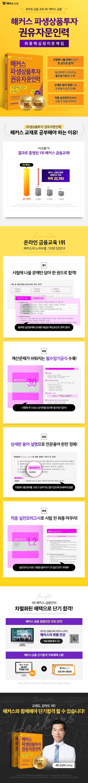 파생상품투자 권유자문인력 최종핵심정리 문제집(2018)(해커스) 도서 상세이미지