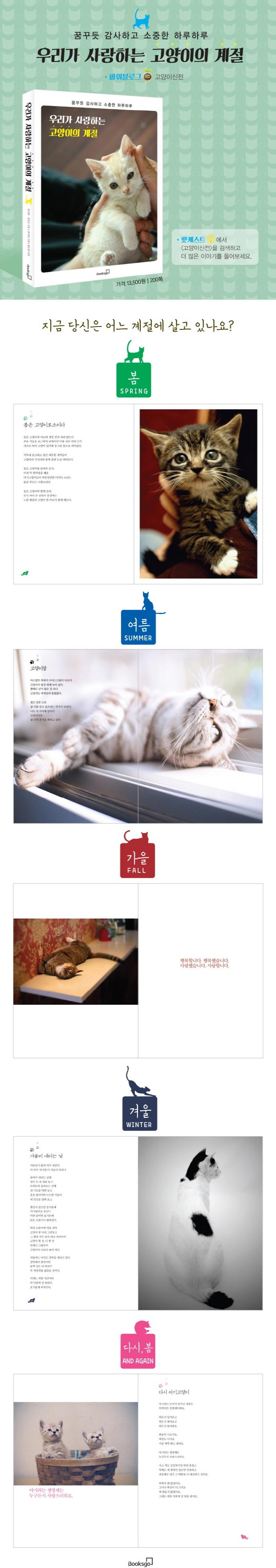 우리가 사랑하는 고양이의 계절 도서 상세이미지