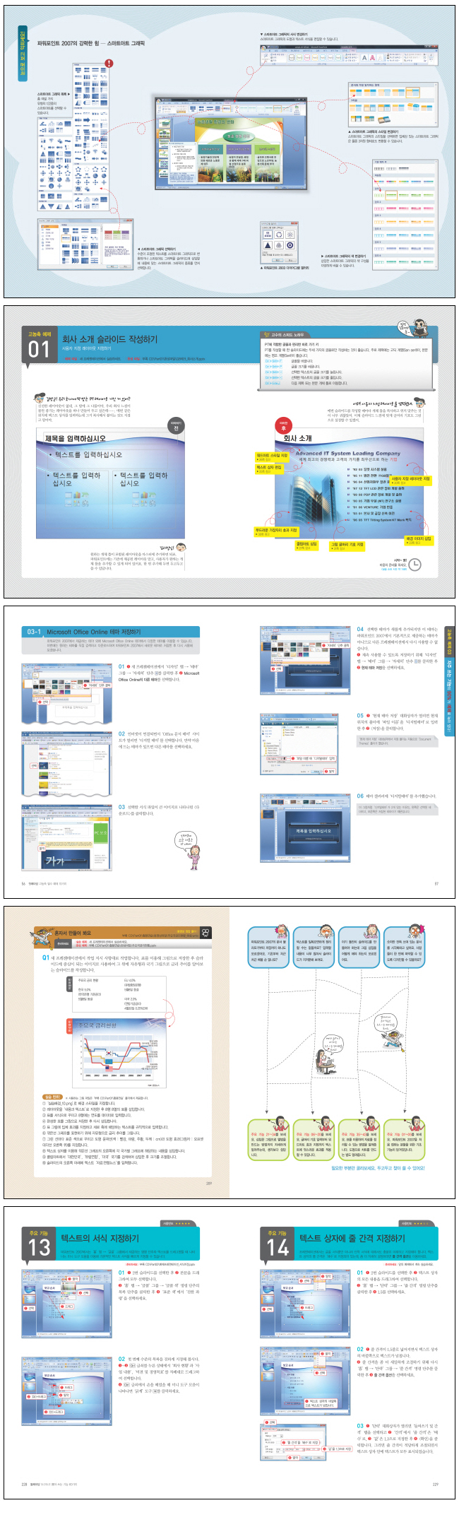 파워포인트 2007 무작정 따라하기 단기완성(CD1장포함)(무작정 따라하기 단기완성 2) 도서 상세이미지