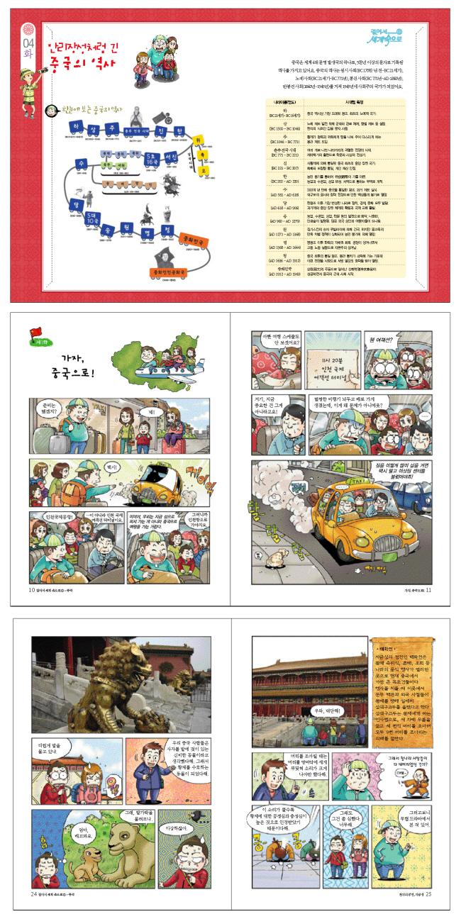 KBS 1TV 걸어서 세계속으로: 중국편(세계탐험 역사 상식만화 1) 도서 상세이미지