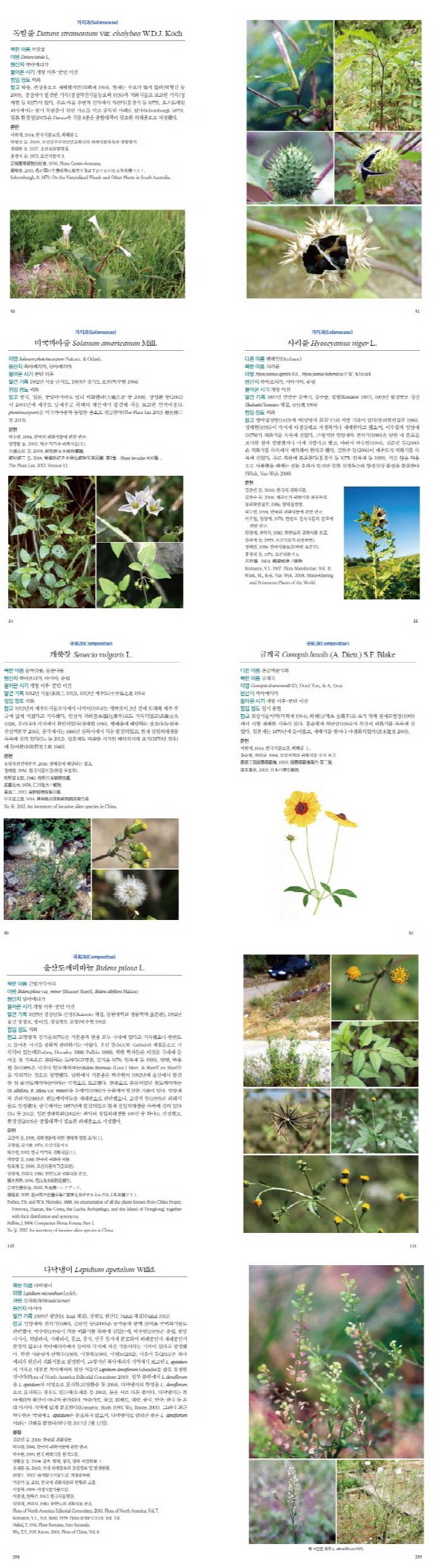 한반도 외래식물(한국 생물 목록 23) 도서 상세이미지