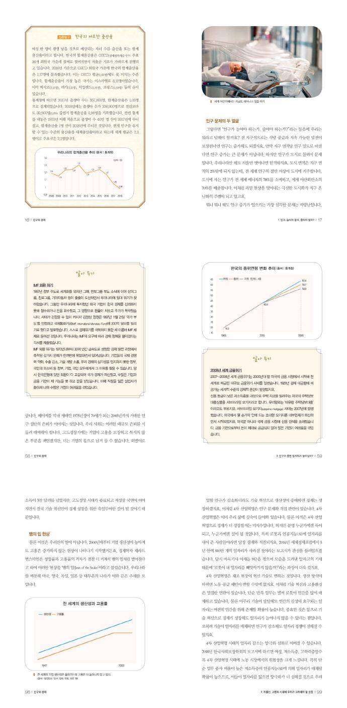 세상에 대하여 우리가 더 잘 알아야 할 교양. 69: 인구와 경제(디베이트 월드 이슈 시리즈 세더잘 69)(양장 도서 상세이미지