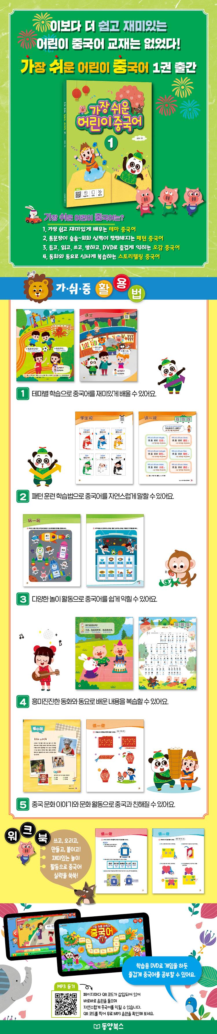 가장 쉬운 어린이 중국어. 1 도서 상세이미지