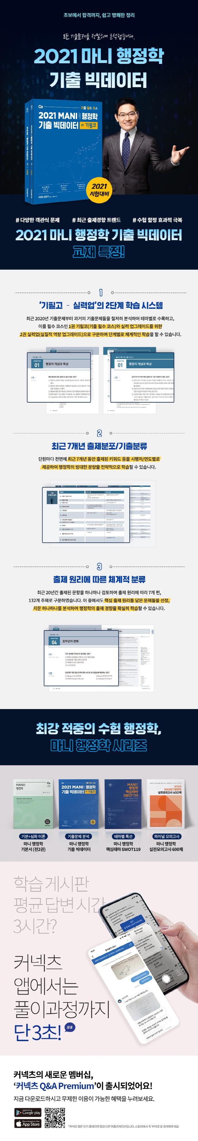 마니 행정학 기출 빅데이터 기필코+실력업 세트(2021)(커넥츠 공단기)(전2권) 도서 상세이미지