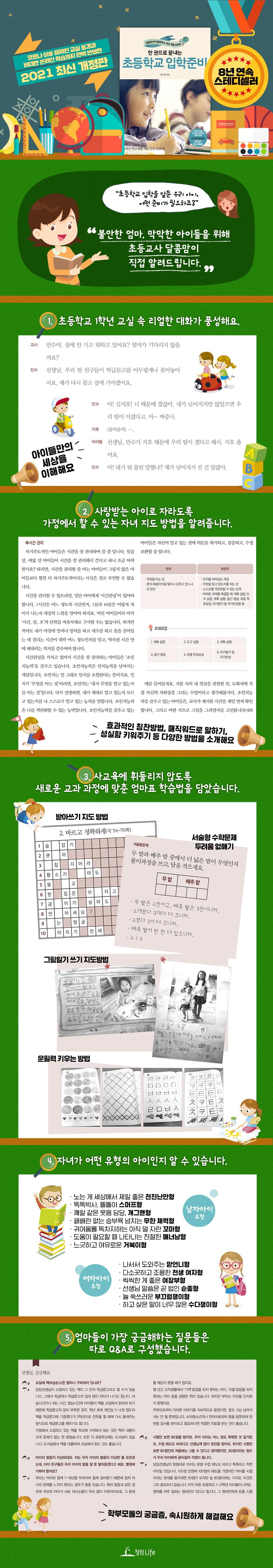 초등학교 입학준비(2021)(한 권으로 끝내는) 도서 상세이미지