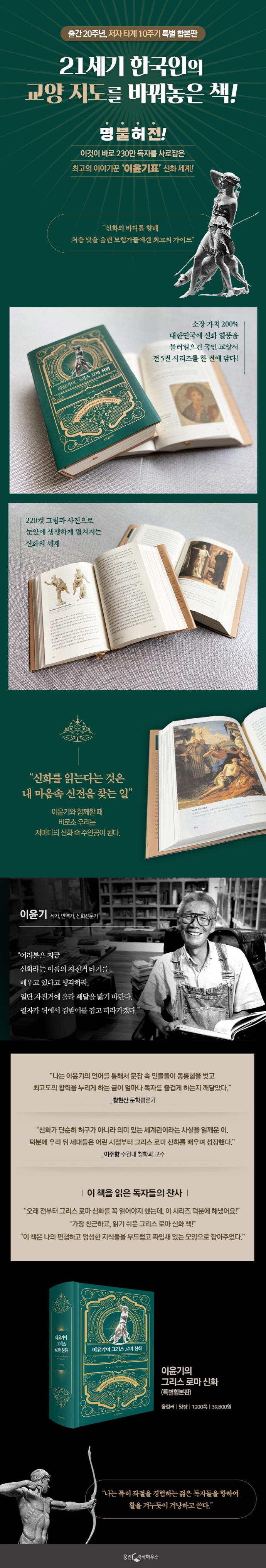 이윤기의 그리스 로마 신화(특별합본판)(양장본 HardCover) 도서 상세이미지