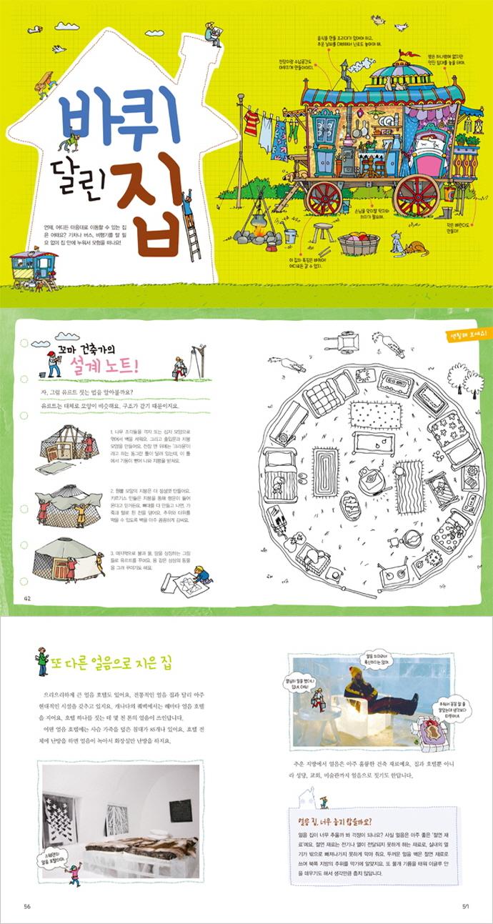 와글와글 모험의 집(꼬마 건축가 1) 도서 상세이미지