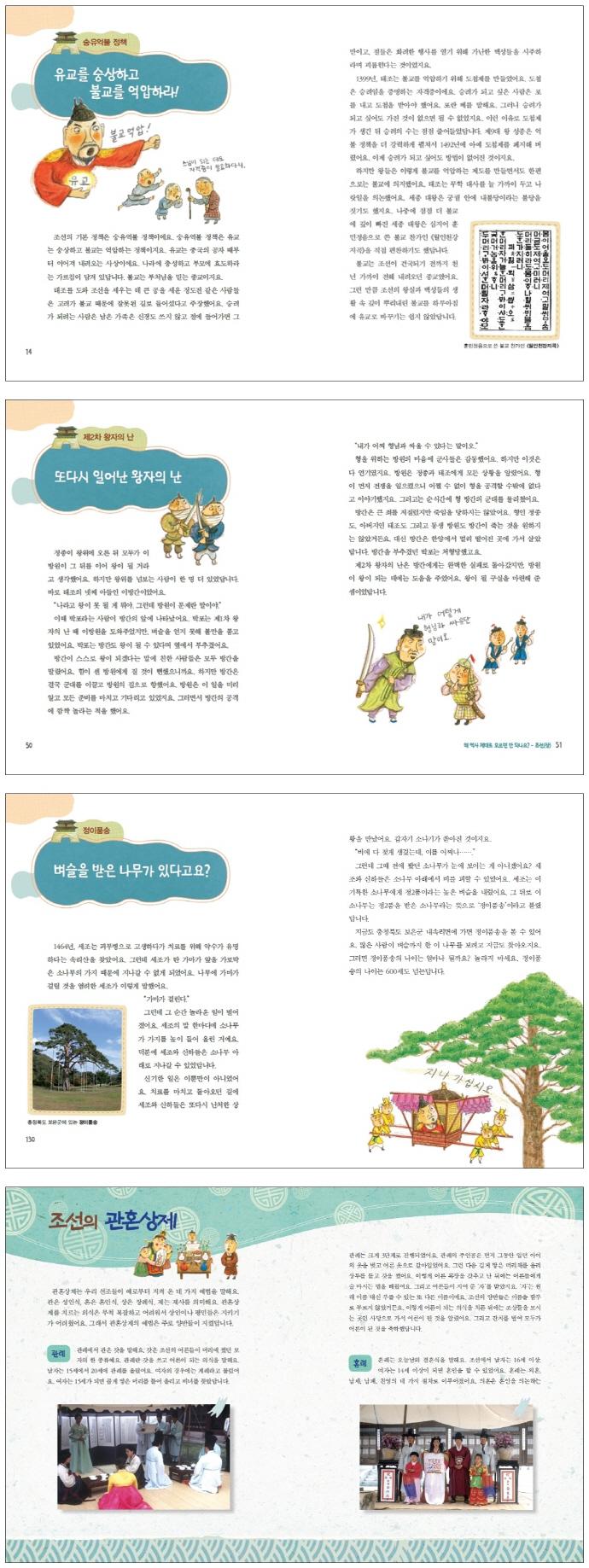 왜 역사 제대로 모르면 안되나요?: 조선(상) 도서 상세이미지