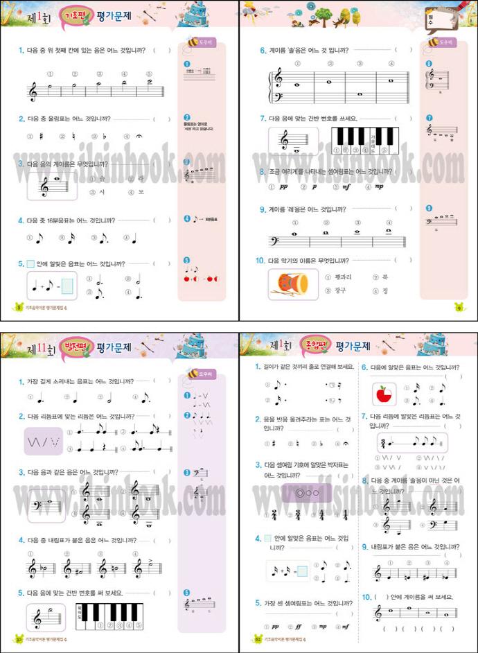 기초 음악이론 평가문제집. 4(쉬운 포인트)(세바퀴 스텝모험 2탄) 도서 상세이미지