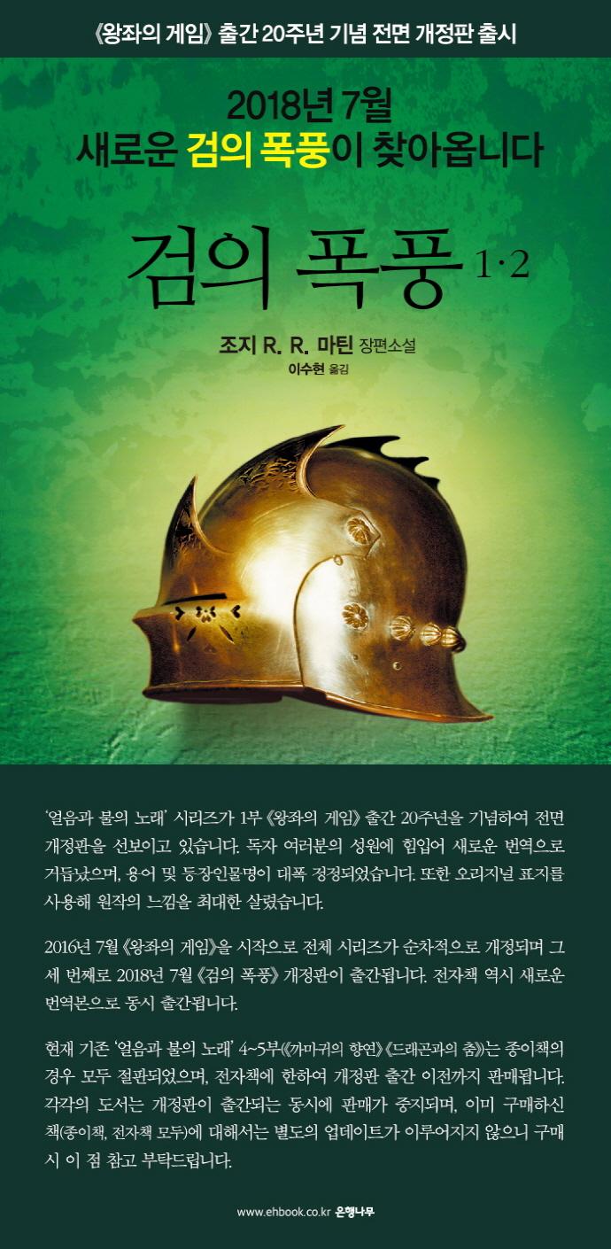 세븐킹덤의 기사 도서 상세이미지