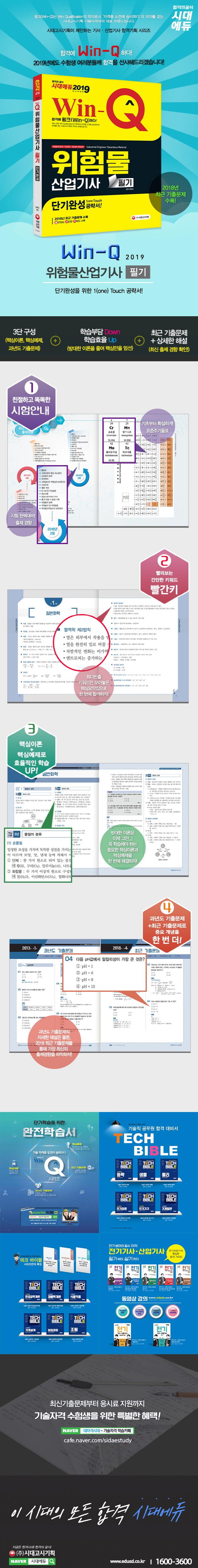 위험물산업기사 필기 단기완성(2019)(Win-Q(윙크))(개정판) 도서 상세이미지