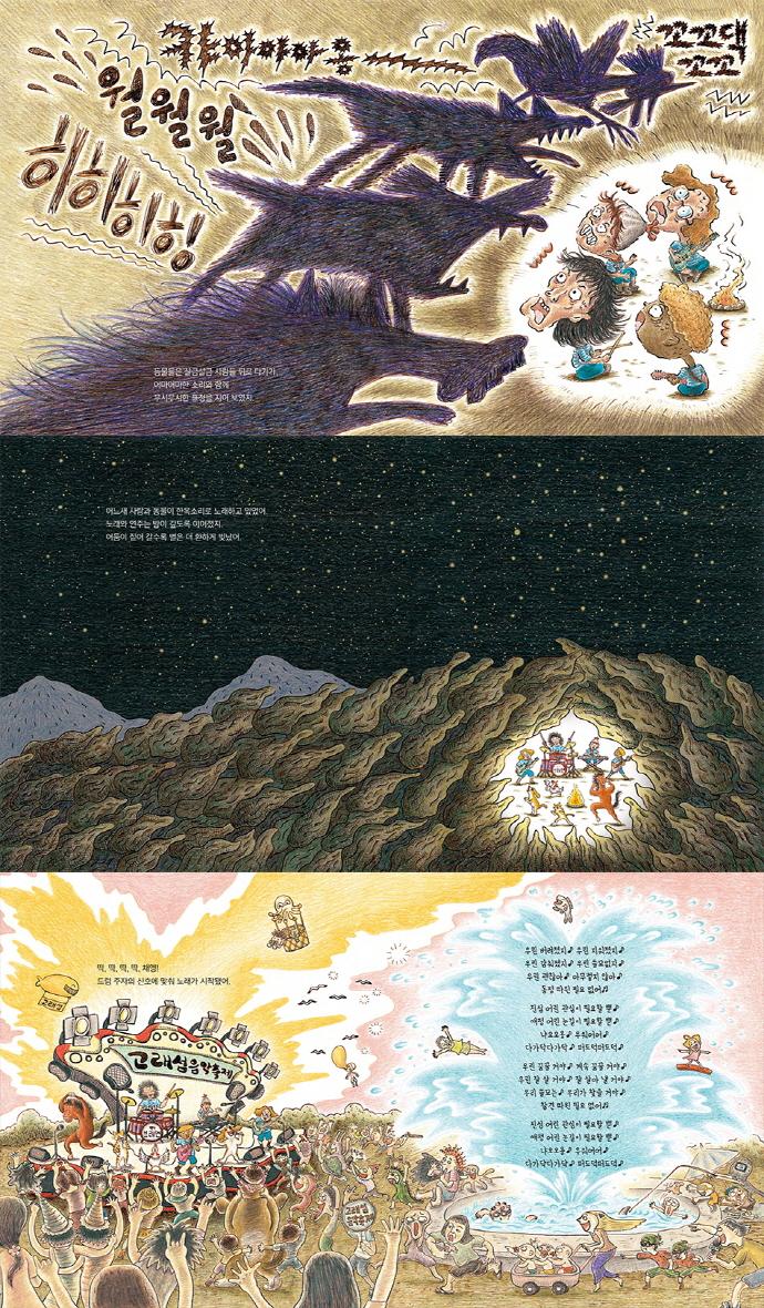 밴드 브레멘(그림책이 참 좋아 46)(양장본 HardCover) 도서 상세이미지