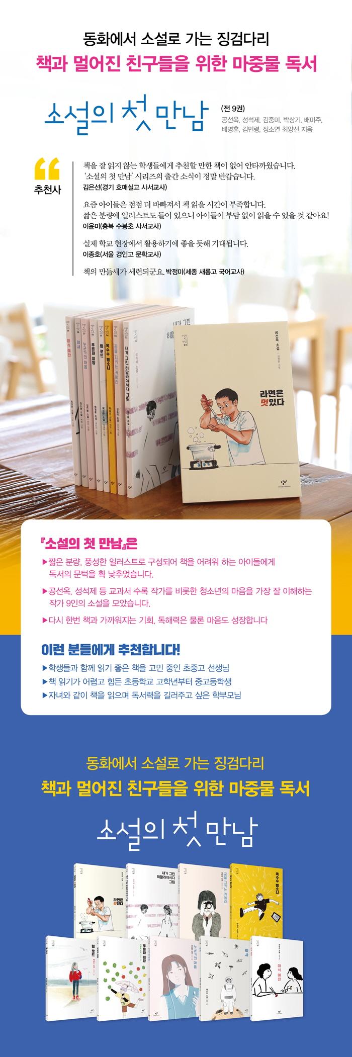 소설의 첫 만남 세트: 표현력(전3권) 도서 상세이미지