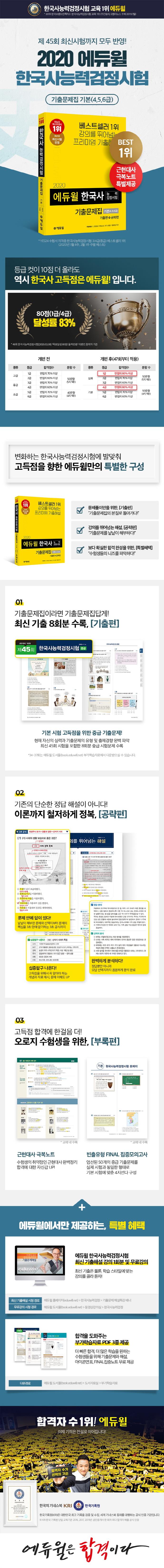한국사능력검정시험 기출문제집 기본(4, 5, 6급)(2020)(에듀윌) 도서 상세이미지