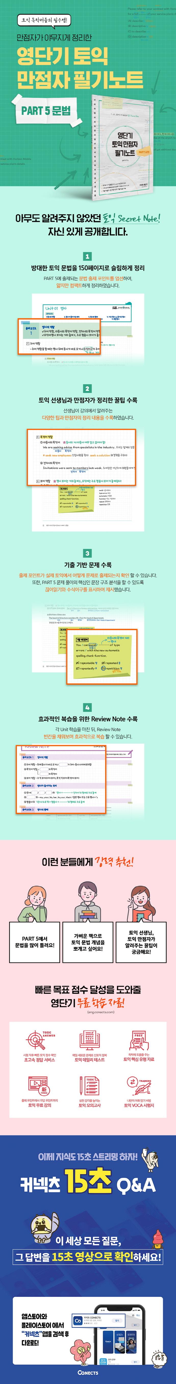 영단기 토익 만점자 필기노트: PART5 문법 도서 상세이미지