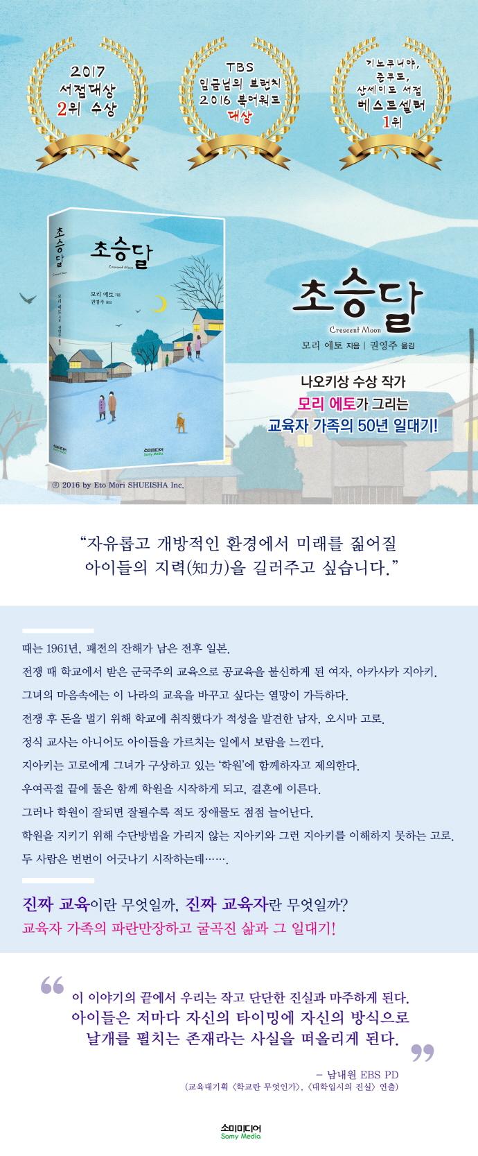 초승달(양장본 HardCover) 도서 상세이미지