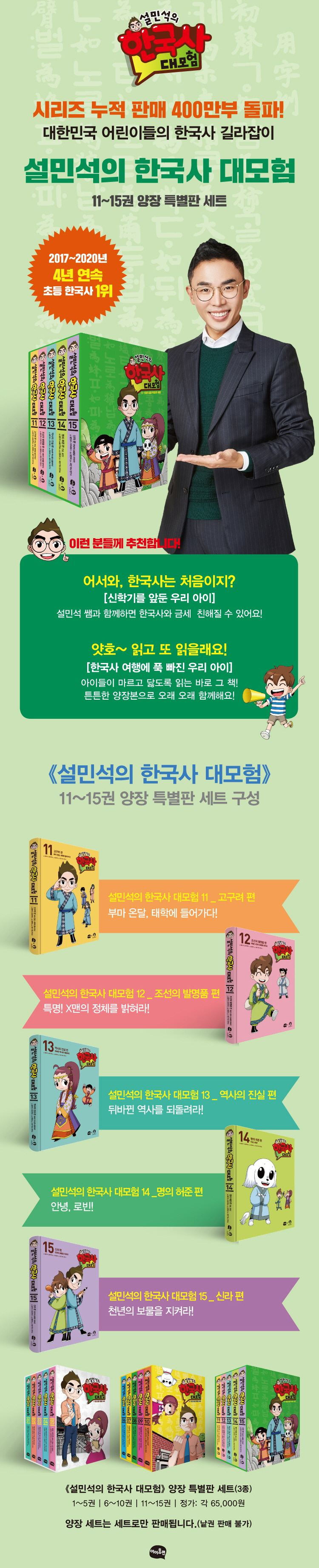 설민석의 한국사 대모험 세트(11-15권)(특별판)(양장본 HardCover)(전5권) 도서 상세이미지