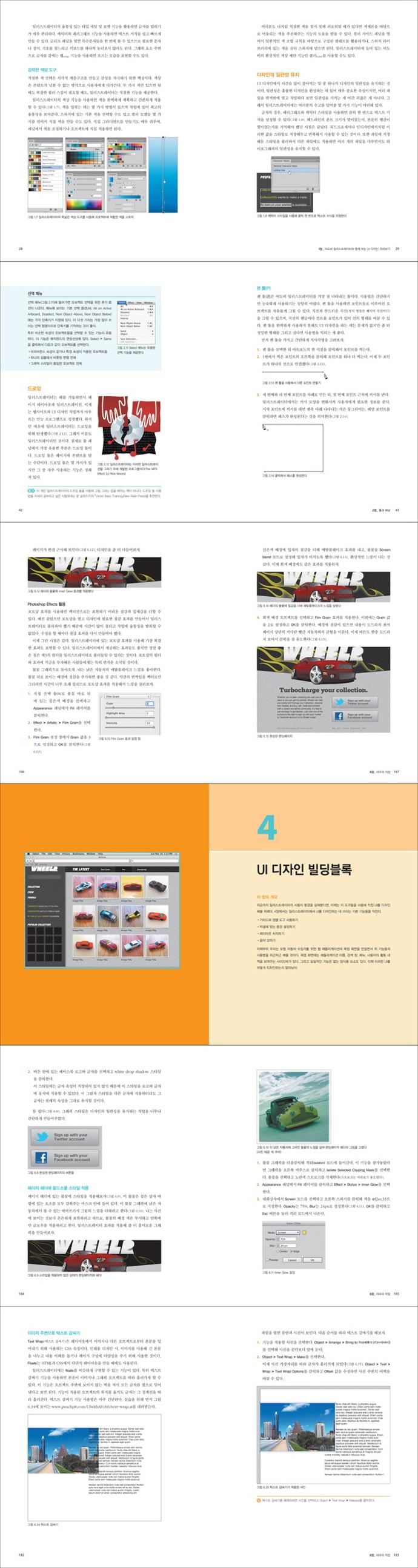 일러스트레이터로 배우는 UI 디자인(UX 프로페셔널) 도서 상세이미지