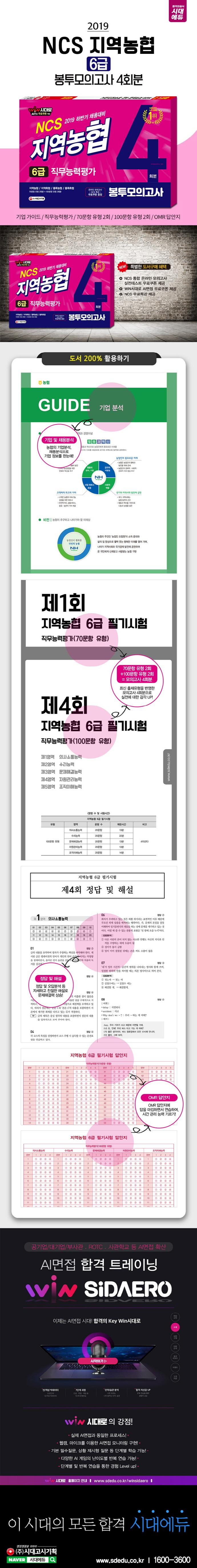 지역농협 6급 봉투모의고사 4회분(2019)(NCS) 도서 상세이미지