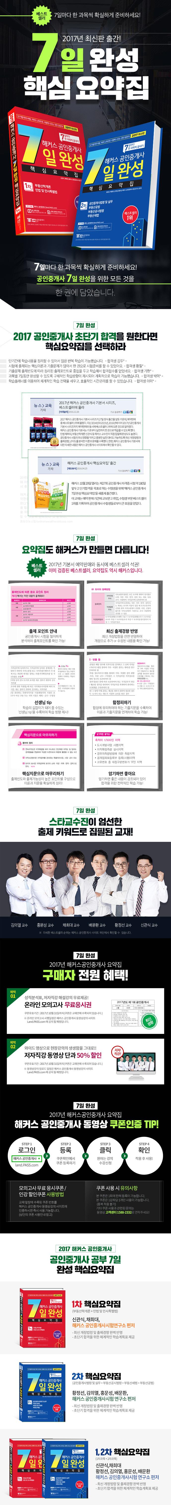 공인중개사 7일 완성 핵심요약집 1차(2017)(해커스) 도서 상세이미지