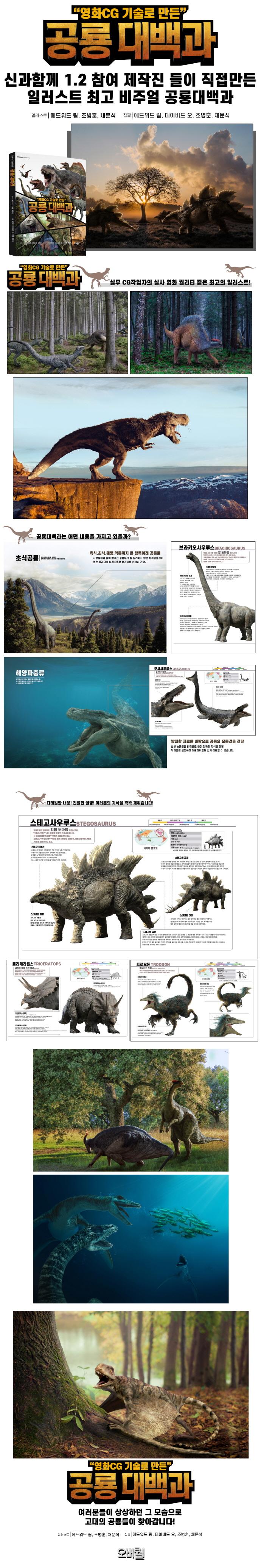 영화 CG 기술로 만든 공룡 대백과(양장본 HardCover) 도서 상세이미지