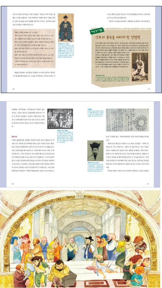 서유견문(파란클래식 18) 도서 상세이미지