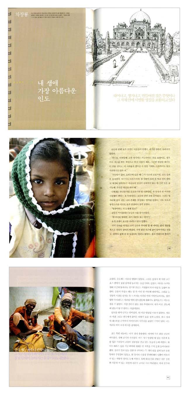 인도 그 아름다운 거짓말 도서 상세이미지