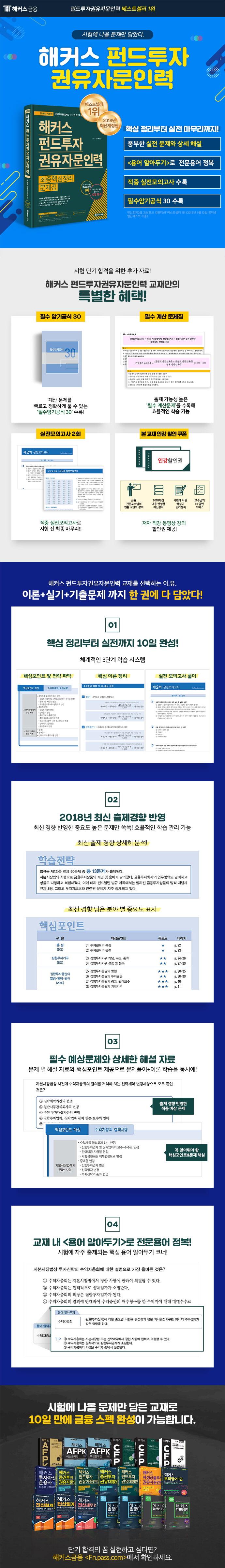 펀드투자권유자문인력 최종핵심정리문제집(2018)(해커스) 도서 상세이미지