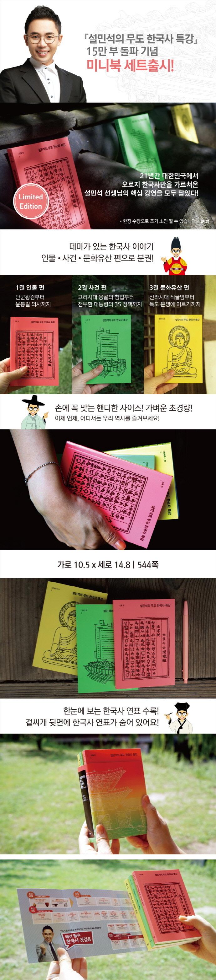 설민석의 무도 한국사 특강 미니북 세트(전3권) 도서 상세이미지