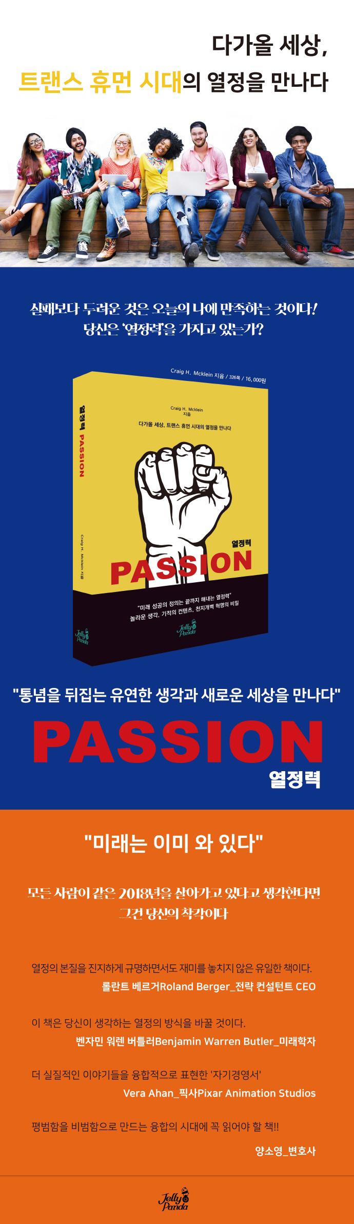 열정력 Passion 도서 상세이미지