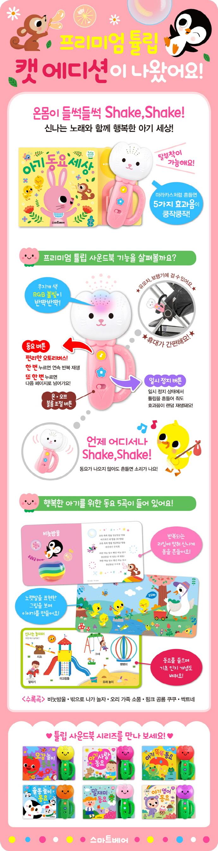 아기 동요 세상(튤립 사운드북)(분홍) 도서 상세이미지