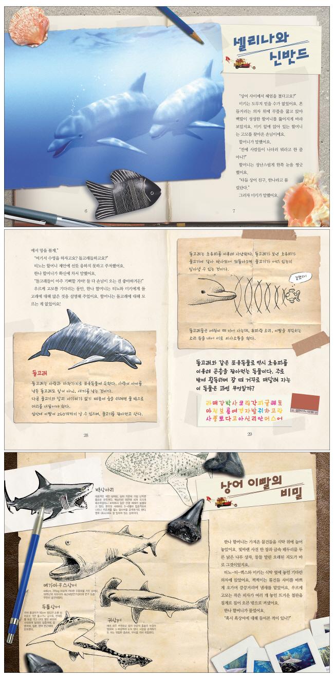 콜럼버스호의 시간 탐험. 2: 흑상어의 보물지도(양장본 HardCover) 도서 상세이미지