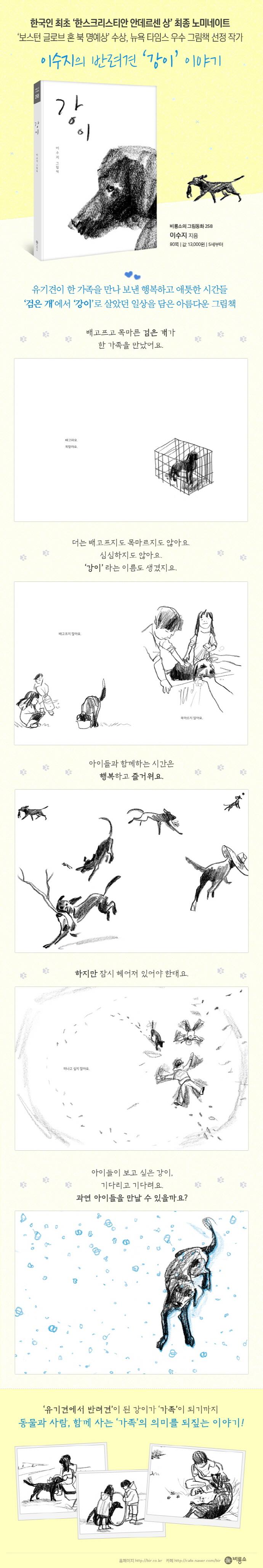 강이(비룡소의 그림동화 258) 도서 상세이미지