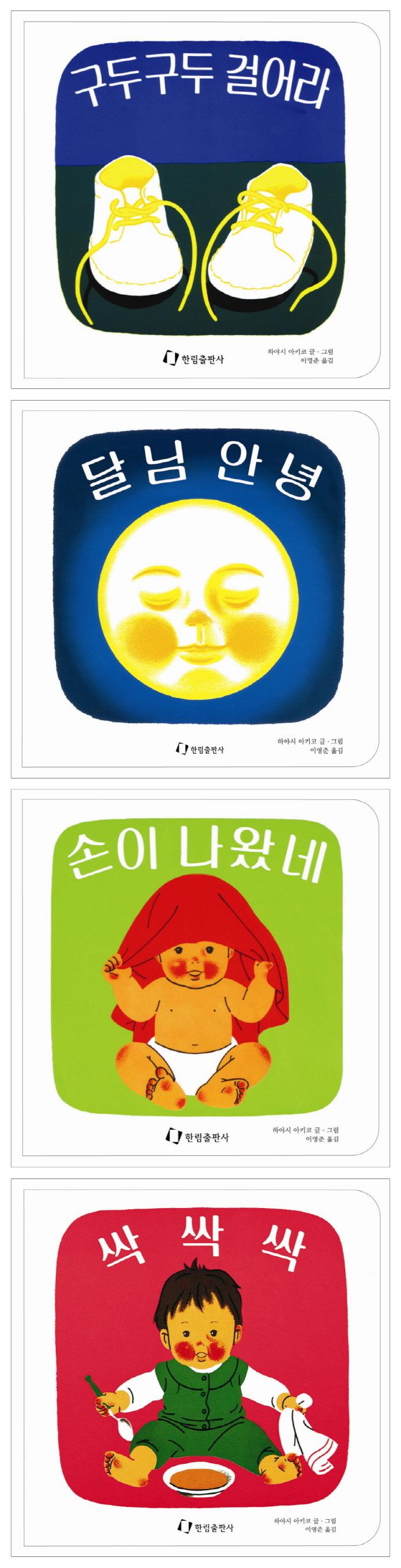 달님 안녕 시리즈 세트(보드북)(전4권) 도서 상세이미지