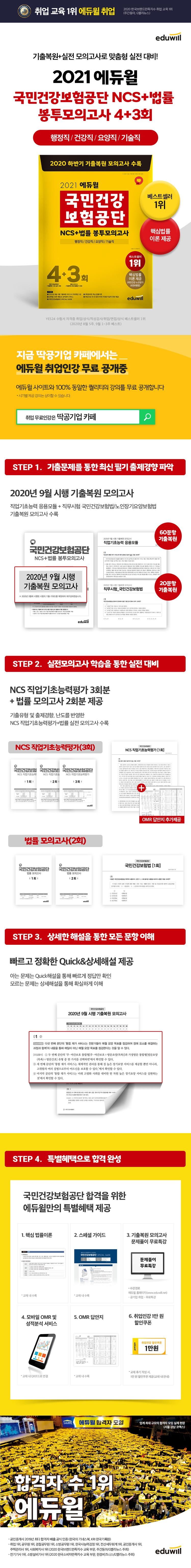 국민건강보험공단 NCS+법률 봉투모의고사 4+3회(2021)(에듀윌) 도서 상세이미지