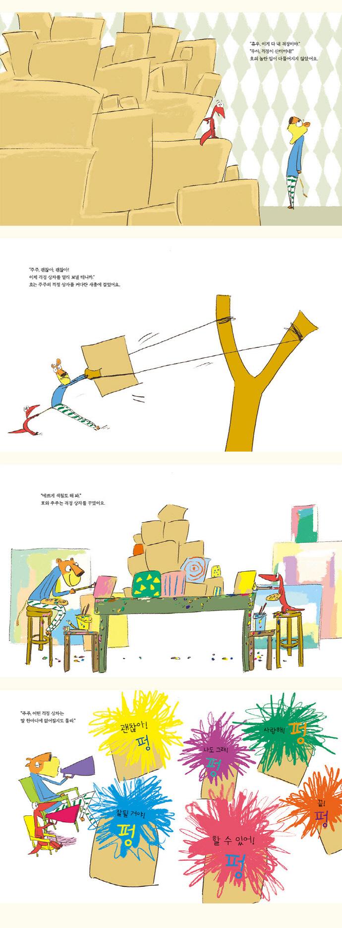 걱정 상자(그림책봄 3)(양장본 HardCover) 도서 상세이미지