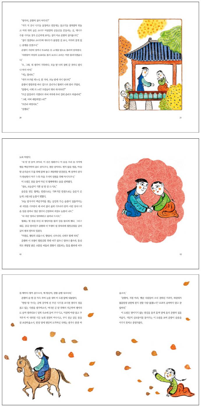 한국 고전문학 읽기. 2: 춘향전 도서 상세이미지