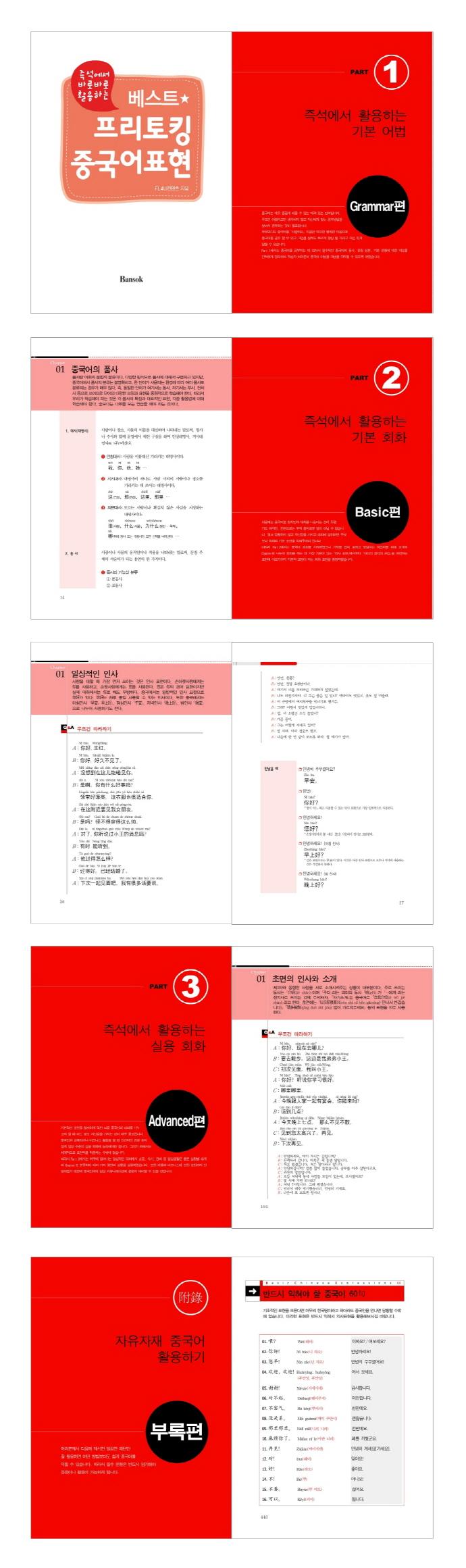 베스트 프리토킹 중국어표현(즉석에서 바로바로 활용하는)(CD1장포함) 도서 상세이미지