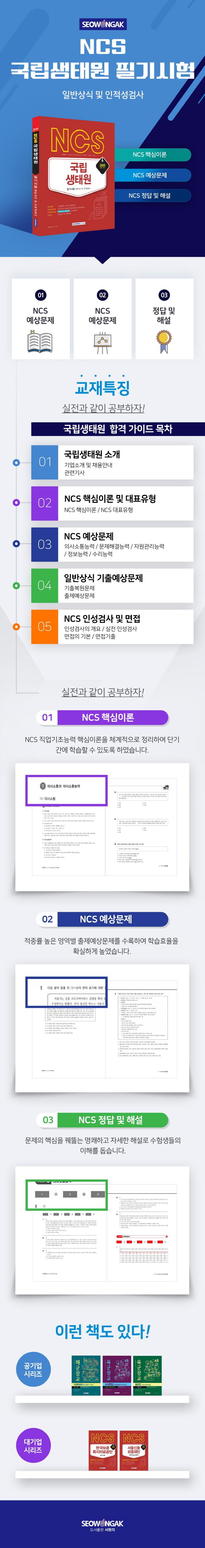 국립생태원 필기시험(2020)(NCS) 도서 상세이미지
