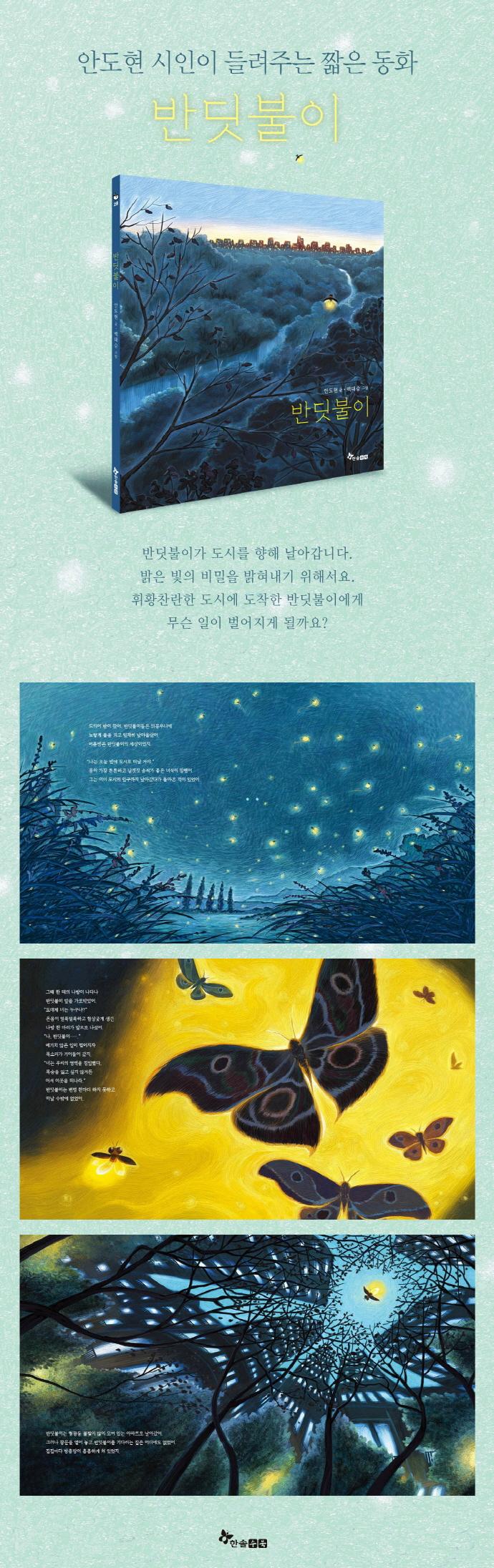 반딧불이(양장본 HardCover) 도서 상세이미지